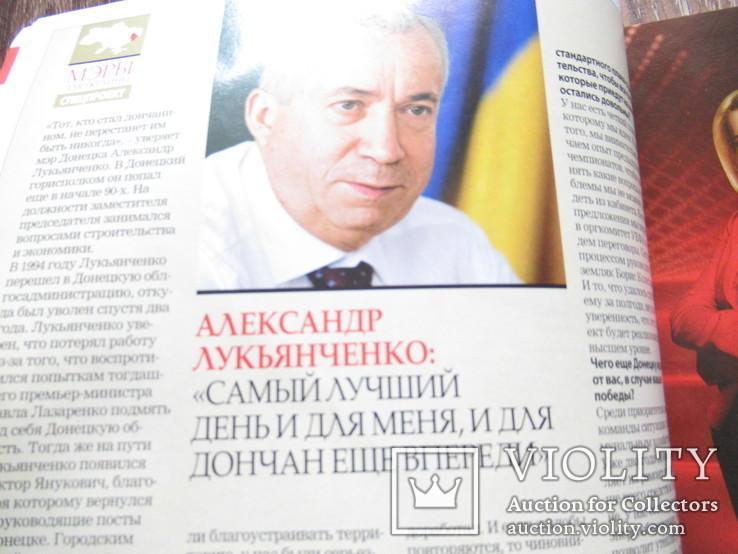 Профиль Мэры для Украины местные выборы 2010, фото №6