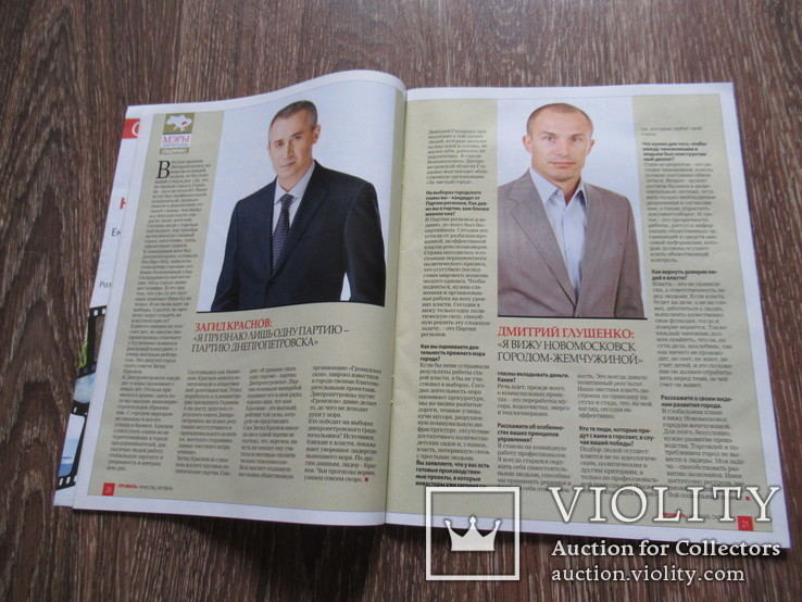 Профиль Мэры для Украины местные выборы 2010, фото №7