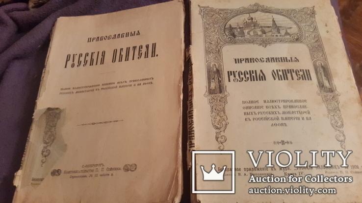 1 и 4 выпуск Православная русская обитель 1909г изд Сойкина, фото №2