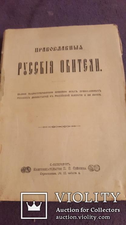 1 и 4 выпуск Православная русская обитель 1909г изд Сойкина, фото №3