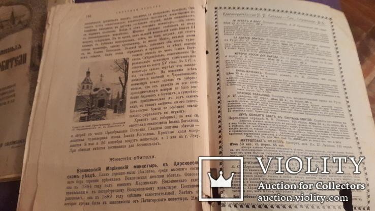 1 и 4 выпуск Православная русская обитель 1909г изд Сойкина, фото №4