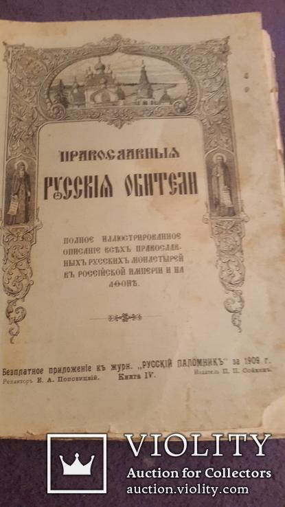 1 и 4 выпуск Православная русская обитель 1909г изд Сойкина, фото №5