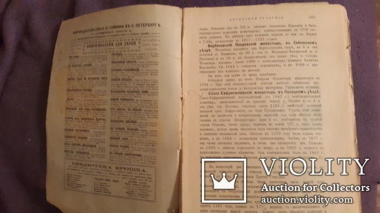 1 и 4 выпуск Православная русская обитель 1909г изд Сойкина, фото №6