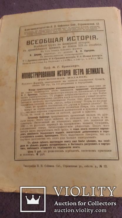 1 и 4 выпуск Православная русская обитель 1909г изд Сойкина, фото №7