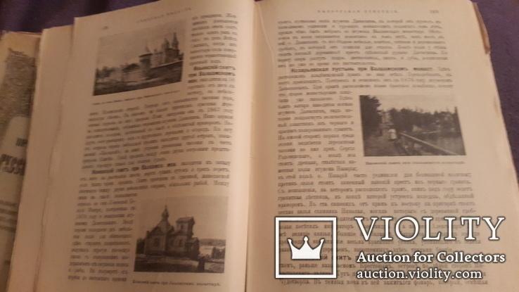 1 и 4 выпуск Православная русская обитель 1909г изд Сойкина, фото №11