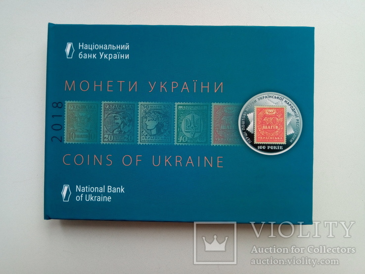 Набор монет Украины 2018 года