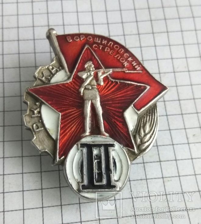 Ворошиловский стрелок, фото №2
