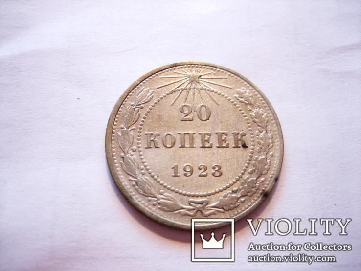 20 коп 1923 рік, фото №2