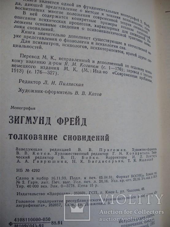 "Зигмунд Фрейд ""Толкование сновидений"", фото №4"