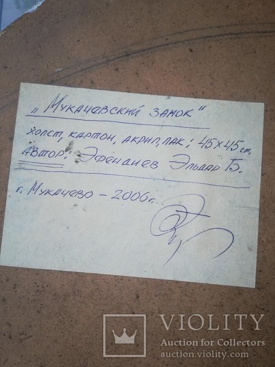 Мукачевский замок. Эфендиев Эльдар Б. 2006год, фото №4