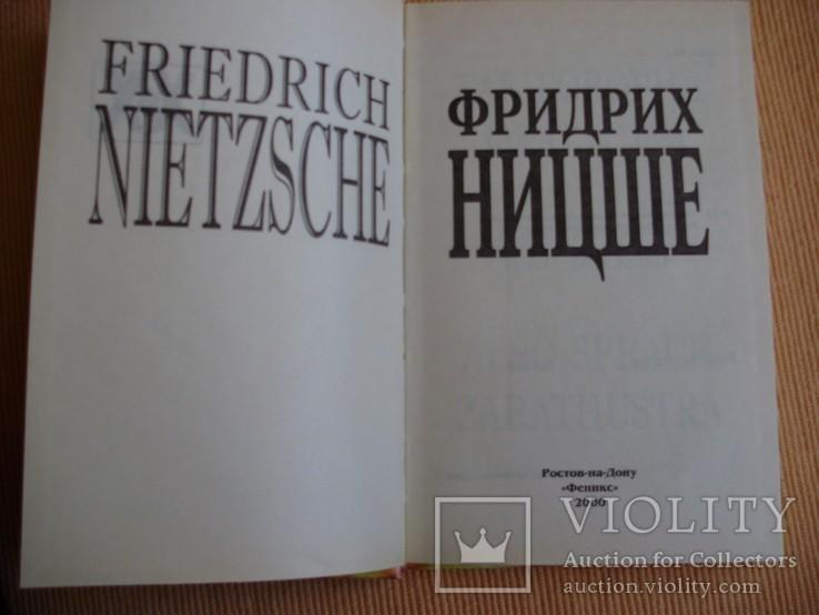 """Фридрих Ницше """"Так говорил Заратустра"""", фото №3"""