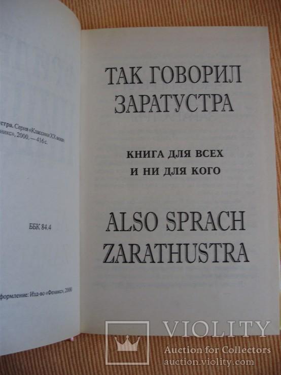 """Фридрих Ницше """"Так говорил Заратустра"""", фото №4"""