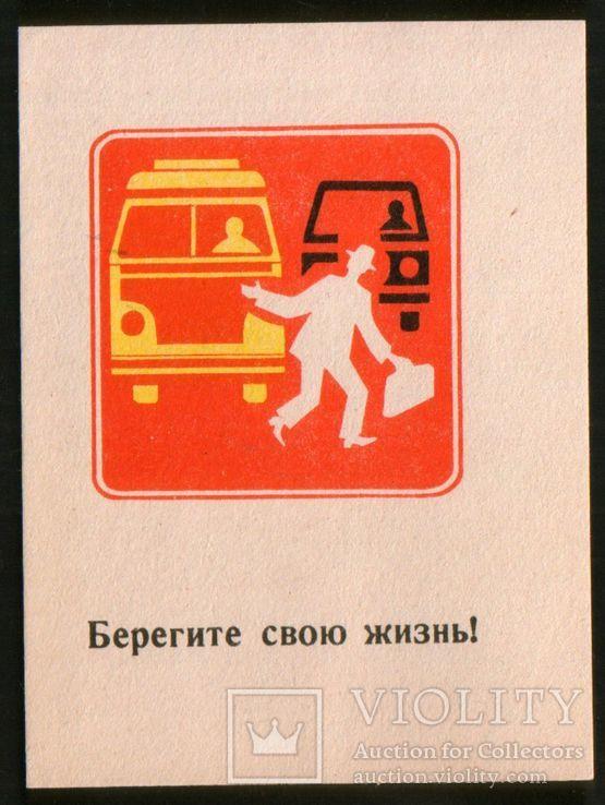 Листовка - Реклама СССР. 1982 год. ГАИ Хмельницкая обл., фото №2