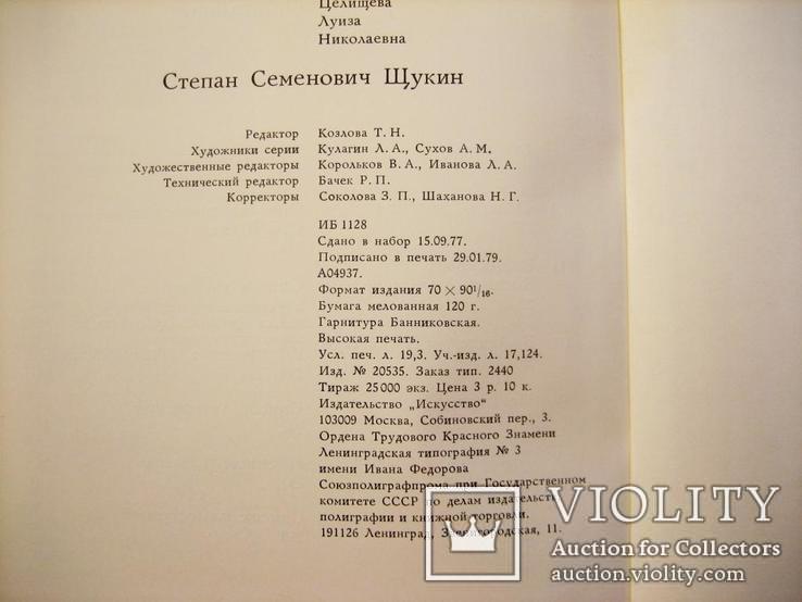 Монографія худож. С.Щукіна - 1979 рік, фото №4