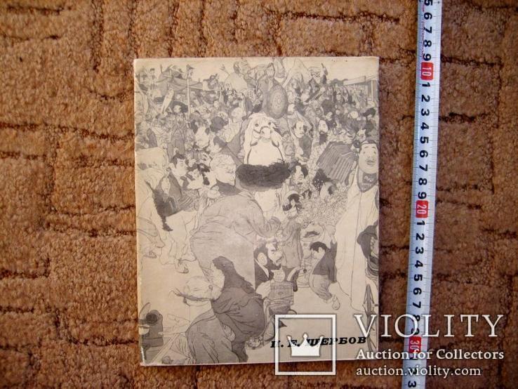 Монографія худож. П.Щербова - 1969 рік., фото №2