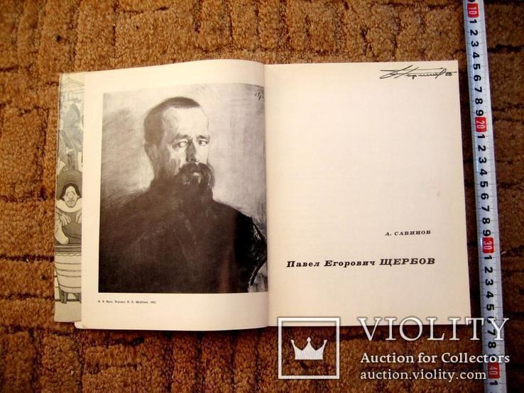 Монографія худож. П.Щербова - 1969 рік., фото №3