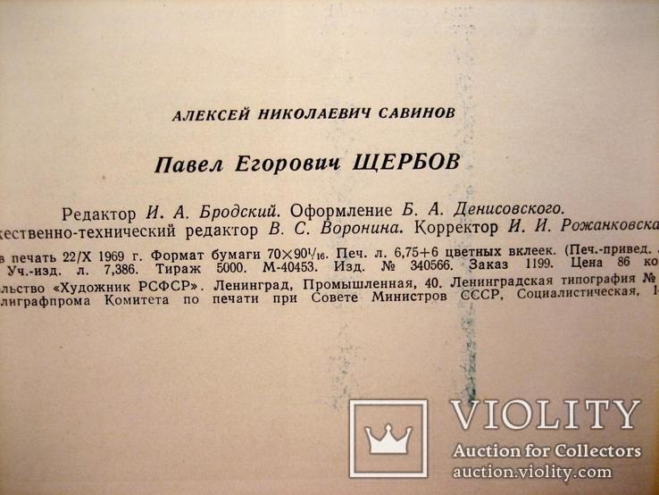 Монографія худож. П.Щербова - 1969 рік., фото №4
