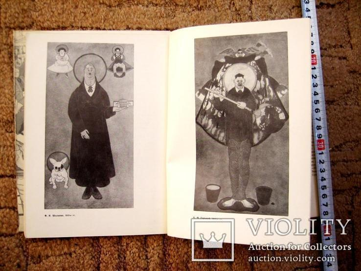 Монографія худож. П.Щербова - 1969 рік., фото №5