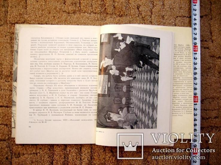 Монографія худож. П.Щербова - 1969 рік., фото №6