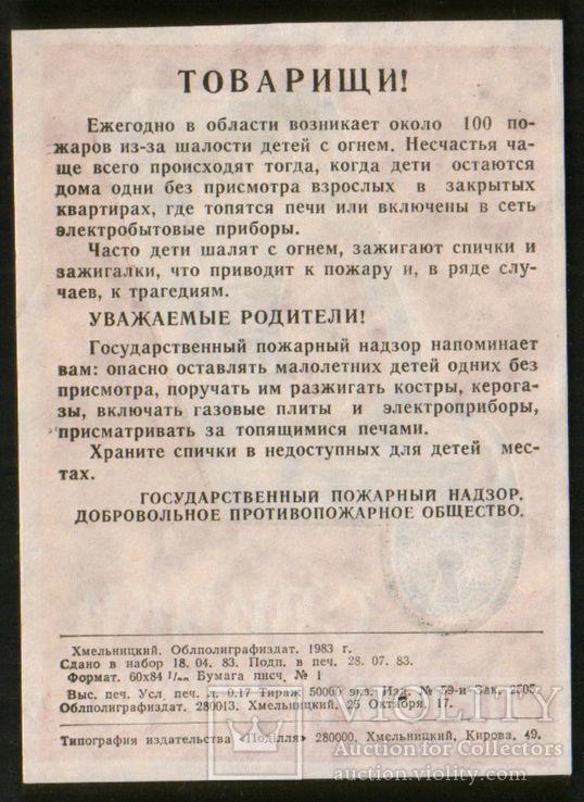 Листовка - Реклама УССР. 1983 год. Противопожарное общ-во Спички детям не игрушка !, фото №3