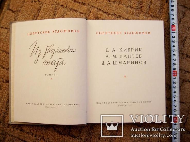 Монографія художників :Кибрик,Лаптєва, Шмаринова. - 1957 рік., фото №3
