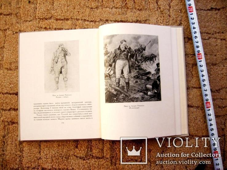 Монографія художників :Кибрик,Лаптєва, Шмаринова. - 1957 рік., фото №5