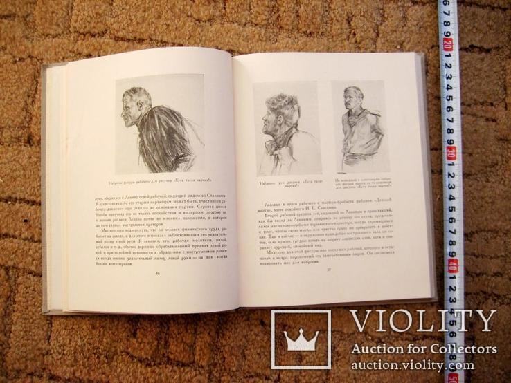 Монографія художників :Кибрик,Лаптєва, Шмаринова. - 1957 рік., фото №10