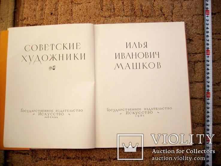 Монографія худож.І.Машкова - 1961 рік., фото №3