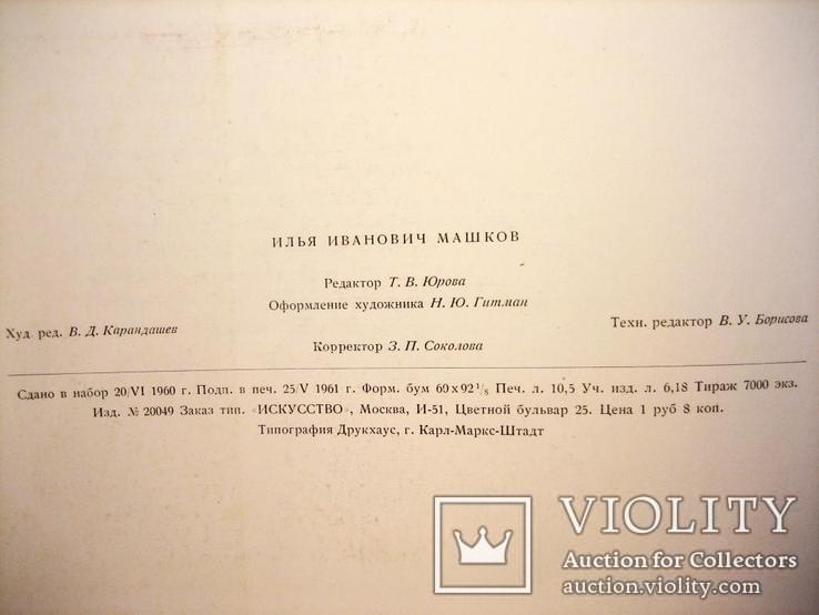 Монографія худож.І.Машкова - 1961 рік., фото №4