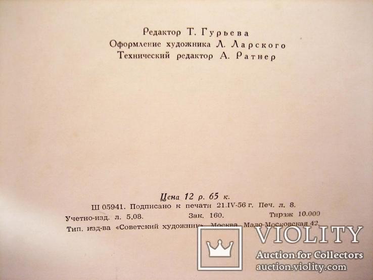 Монографія худож. О. Купріна - 1956 рік., фото №4