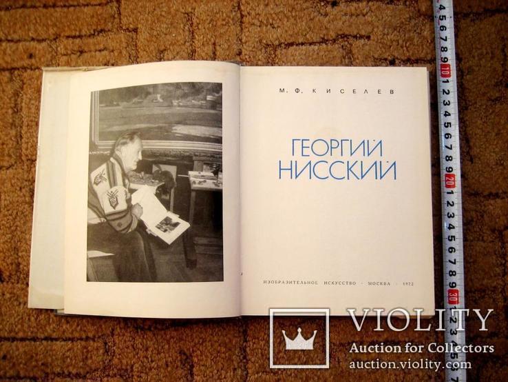 Монографія худож. Г. Ниського - 1972 рік, фото №3