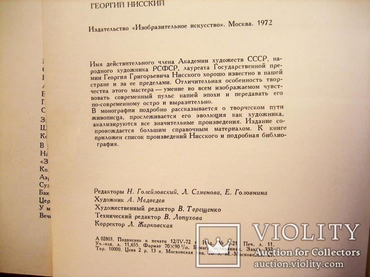Монографія худож. Г. Ниського - 1972 рік, фото №4