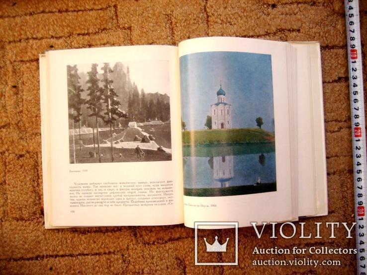 Монографія худож. Г. Ниського - 1972 рік, фото №5