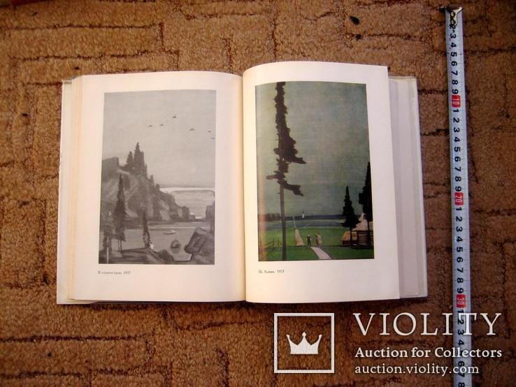 Монографія худож. Г. Ниського - 1972 рік, фото №7