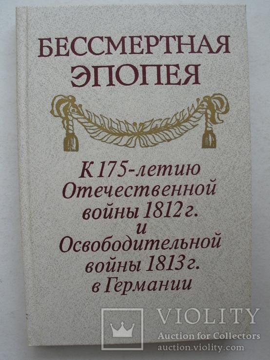 К 175-летию Отечественной войны 1812 г. и Освободительной войны 1813 г. в Германии, фото №2