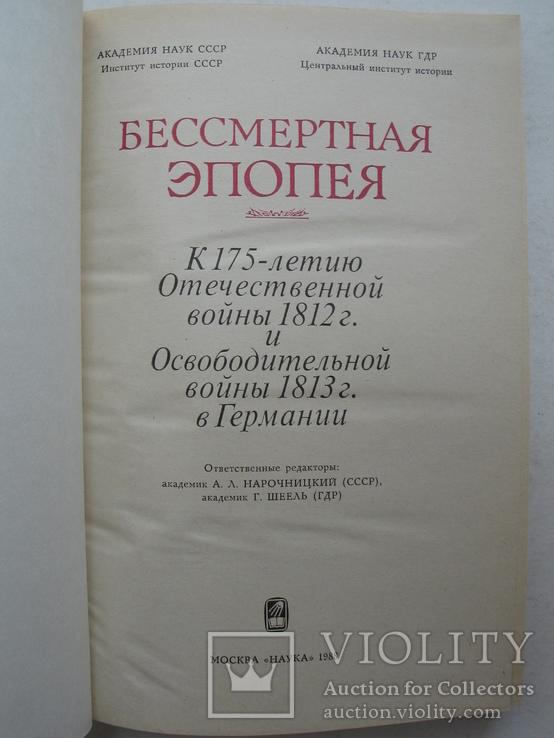 К 175-летию Отечественной войны 1812 г. и Освободительной войны 1813 г. в Германии, фото №3