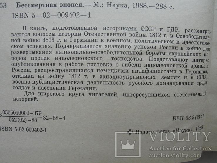 К 175-летию Отечественной войны 1812 г. и Освободительной войны 1813 г. в Германии, фото №4