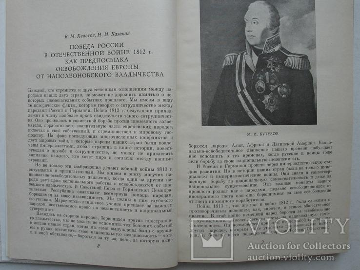 К 175-летию Отечественной войны 1812 г. и Освободительной войны 1813 г. в Германии, фото №5