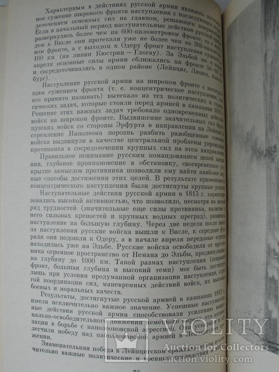 К 175-летию Отечественной войны 1812 г. и Освободительной войны 1813 г. в Германии, фото №8