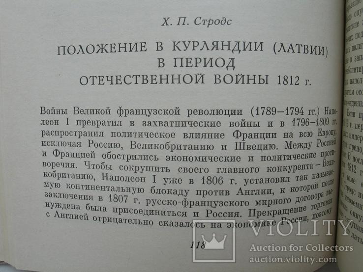 К 175-летию Отечественной войны 1812 г. и Освободительной войны 1813 г. в Германии, фото №10