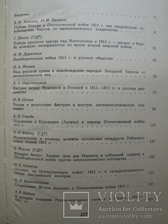 К 175-летию Отечественной войны 1812 г. и Освободительной войны 1813 г. в Германии, фото №11