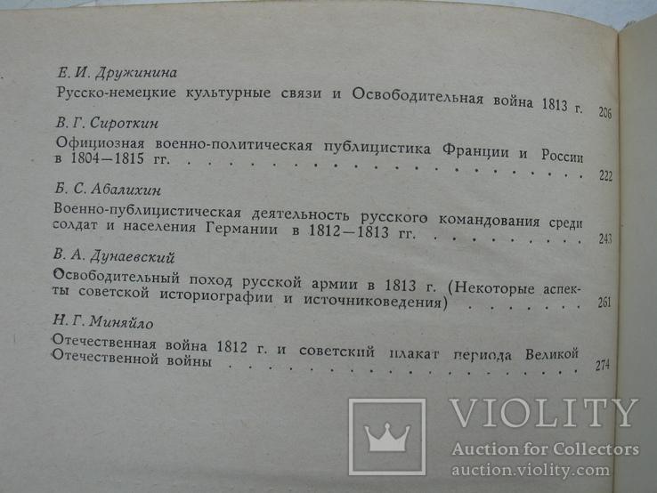 К 175-летию Отечественной войны 1812 г. и Освободительной войны 1813 г. в Германии, фото №12