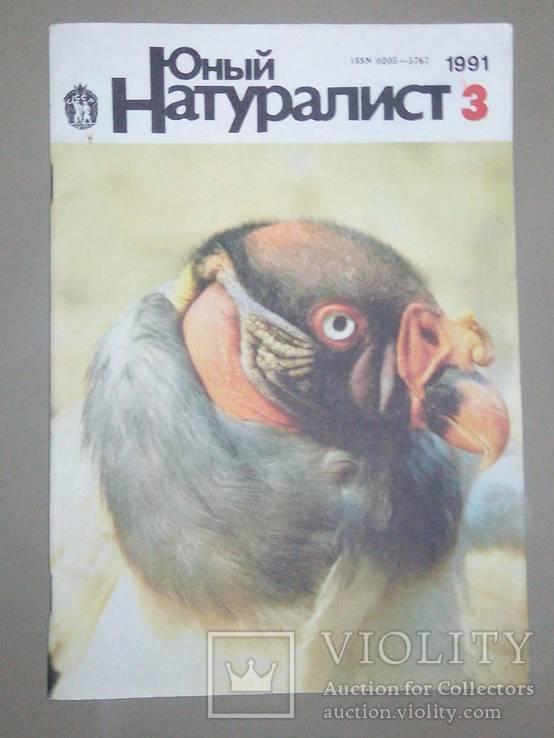 Журнал СССР Юный натуралист, фото №2