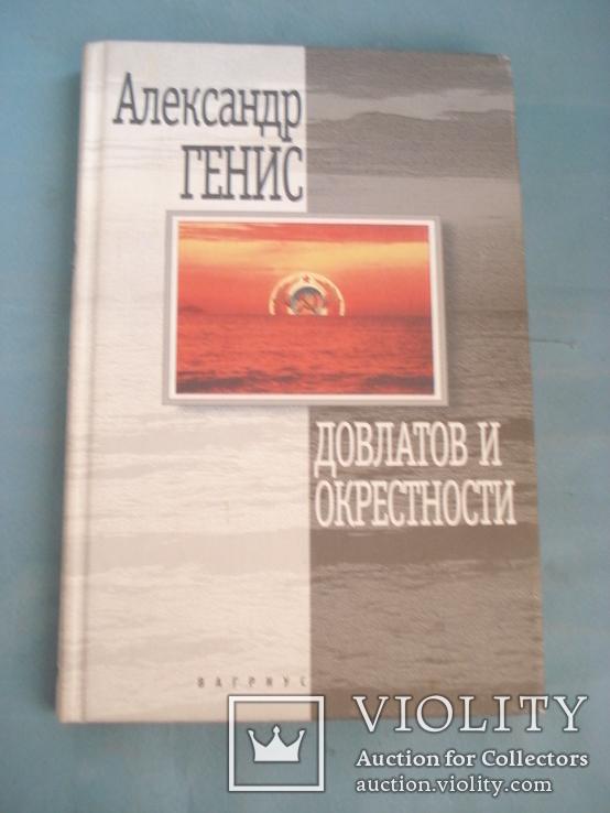 """Александр Генис """"Довлатов и окресности"""", фото №2"""