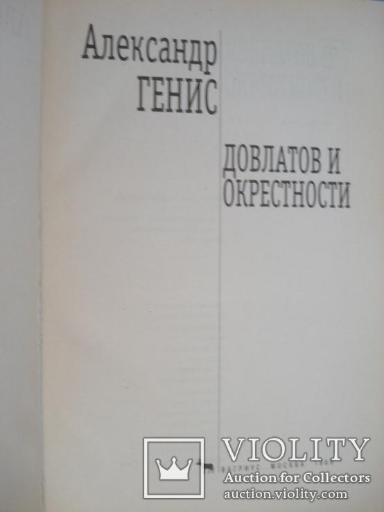 """Александр Генис """"Довлатов и окресности"""", фото №3"""