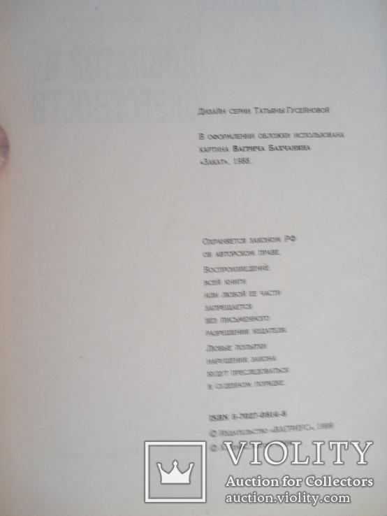 """Александр Генис """"Довлатов и окресности"""", фото №4"""
