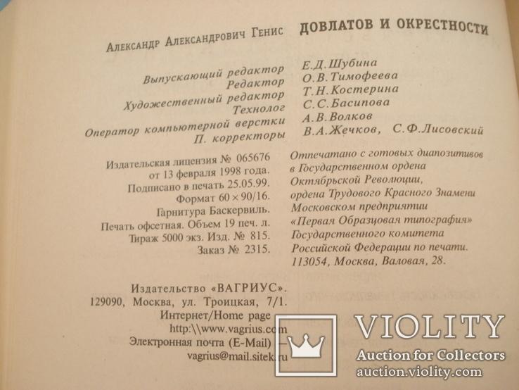 """Александр Генис """"Довлатов и окресности"""", фото №8"""