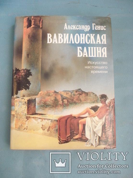 """Александр Генис """"Вавилонская башня: искусство настоящего времени"""", фото №2"""