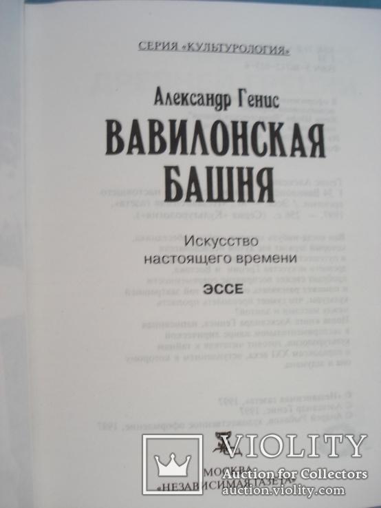 """Александр Генис """"Вавилонская башня: искусство настоящего времени"""", фото №6"""