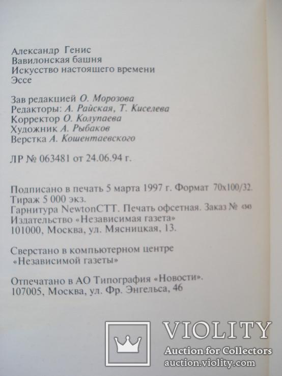 """Александр Генис """"Вавилонская башня: искусство настоящего времени"""", фото №9"""